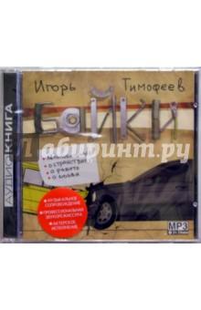 Байки (CD) - И. Тимофеев