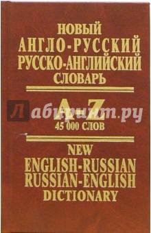 Новый англо-русский, русско-английский словарь: 45 000 слов