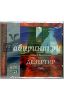 Дезертир (2CD) - Андрей Валентинов