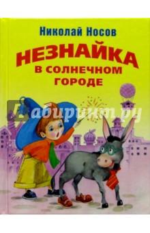 Незнайка в Солнечном городе - Николай Носов