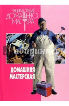 Домашняя мастерская - С.Н. Голушонков