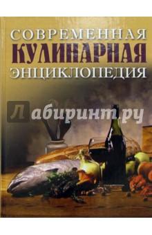 Современная кулинарная энциклопедия - Д. Димблби