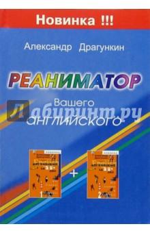 Реаниматор Вашего английского - Александр Драгункин