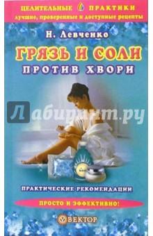 Грязь и соли против хвори - Наталья Левченко