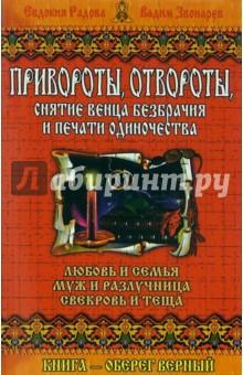 Привороты, отвороты, снятие венца безбрачия - Елена Кулик