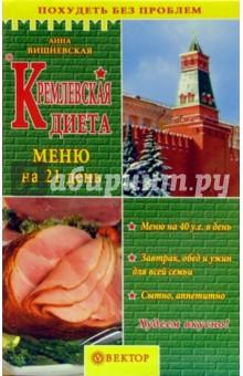 Кремлевская диета. Меню на 21 день - Анна Вишневская