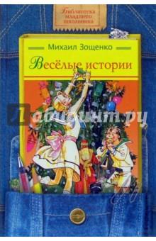 Веселые истории - Михаил Зощенко