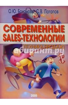 Современные sales-технологии (техника продаж) - Потапов, Бохонова