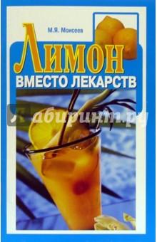 М. Моисеев: Лимон вместо лекарств