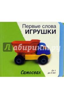 Первые слова/Игрушки/Книжки-раскладушки