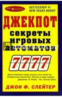 Джекпот. Секреты игровых автоматов - Джон Слейтер