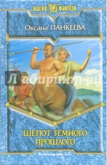 Шепот темного прошлого - Оксана Панкеева