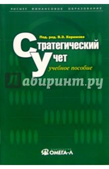 Стратегический учет: Учебное пособие - Керимов Вагиф Эльдар оглы