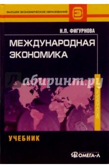 Международная экономика - Наталья Фигурнова