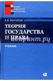 Теория государства и права: Учебник - 2 изд. - Анатолий Венгеров