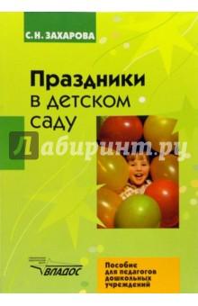 Праздники в детском саду - Софья Захарова