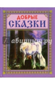 Добрые сказки (Лошадь)