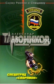 Спецотряд Скорпион: Роман - Александр Тамоников