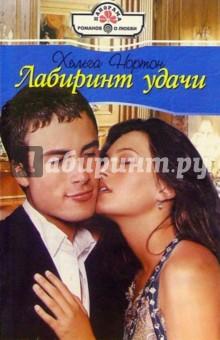Лабиринт удачи: Роман - Хельга Нортон