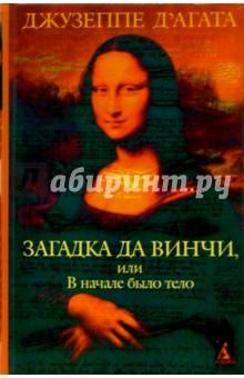 Загадка да Винчи, или В начале было тело: Роман - Агата Д'