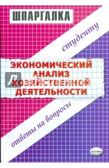 Шпаргалка по экономическому анализу хозяйственной деятельности - Наталия Шредер