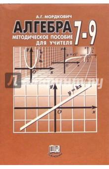 Алгебра. 7-9 классы: Методическое пособие для учителя - Александр Мордкович
