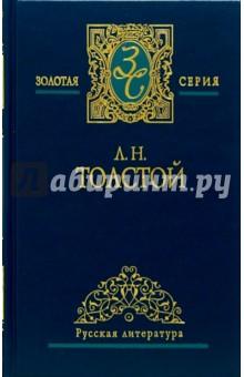 Собрание сочинений в 5-ти томах. Том 3 - Лев Толстой