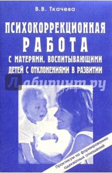 Психокоррекционная работа с матерями, воспитывающими детей с отклонениями в развитии - Виктория Ткачева