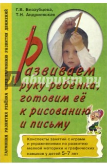 Развиваем руку ребенка, готовим ее к рисованию и письму (для детей 5-7 лет): Конспекты занятий - Беззубцева, Андриевская изображение обложки