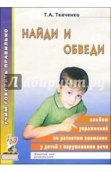 Найди и обведи. Альбом упражнений по развитию внимания у детей с нарушениями речи - Татьяна Ткаченко