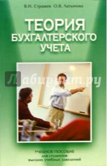 Теория бухгалтерского учета: Учебное пособие. 2-е изд. - Стражев, Латыпова