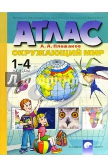 Атлас. Окружающий мир. 1-4 классы (новая разработка) - Андрей Плешаков изображение обложки