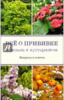 Все о прививке деревьев и кустарников - Ирина Бондорина