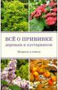 Ирина Бондорина - Все о прививке деревьев и кустарников обложка книги