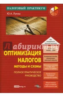 Оптимизация налогов. Методы и схемы - Юрий Лукаш