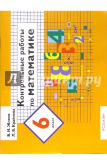 Контрольные работы по математике. 6 класс - Владимир Жохов изображение обложки