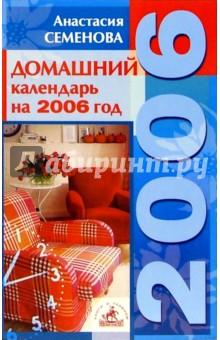 Домашний календарь. Советы на каждый день 2006 года - Анастасия Семенова