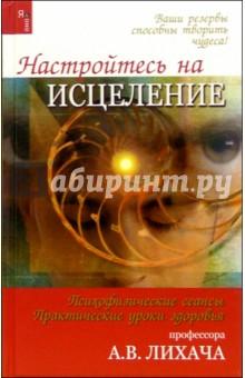 Настройтесь на исцеление - Александр Лихач
