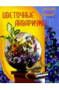 Юлия Попова - Цветочные аквариумы обложка книги