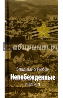 Непобежденные: Героическая трагедия. В 2 кн. Кн.1. - Владимир Рыбин