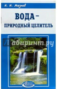 Вода - природный целитель - Николай Мазнев