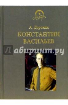 Константин Васильев - Анатолий Доронин