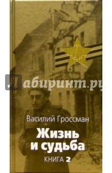 Жизнь и судьба: Роман В 3 кн. Кн. 2 - Василий Гроссман