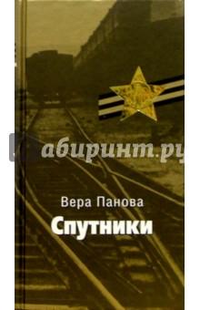 Спутники - Вера Панова