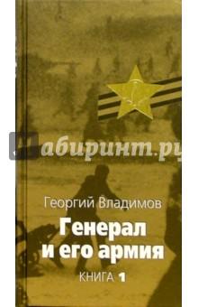 Генерал и его армия: В 2 книгах. Книга 1 - Георгий Владимов