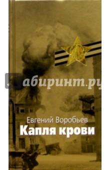 Капля крови - Евгений Воробьев