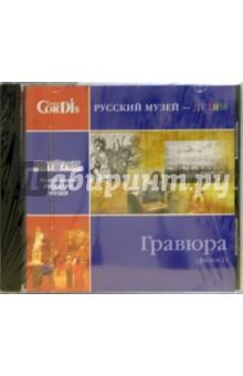 CD: Гравюра (фильм 2)