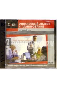 CD: Финансовый анализ и планирование. Обучающий курс