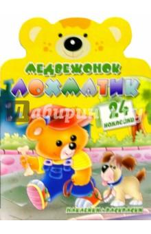 Медвежонок Лохматик/Веселые зверята с наклейками