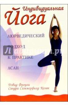 Индивидуальная йога. Аюрведический подход к практике асан - Фроули, Козак